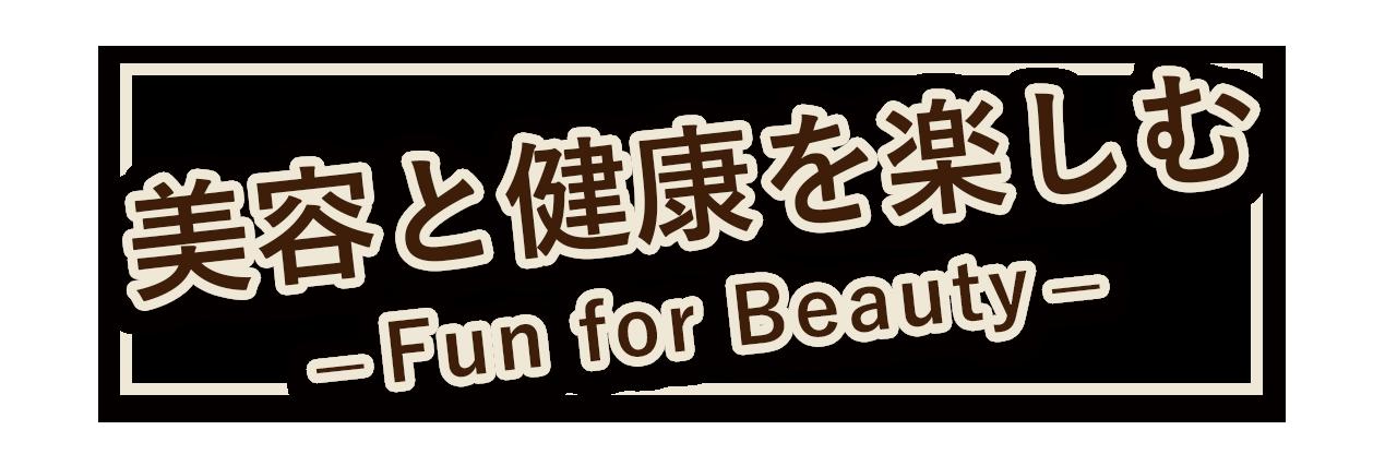 美容と健康を楽しむ(星の家のエステ)