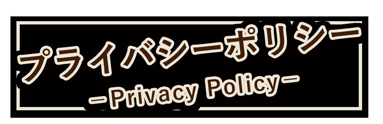 星の家のプライバシーポリシー